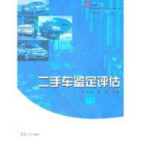 【二手旧书正版8成新】二手车鉴定评估(汽车类) 李亚莉,郝萍 复旦大学出版社 9787309080827 2011年版