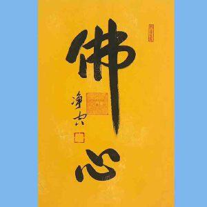 著名佛教大师,香港佛陀教育协会董事主席净空书法(佛心)