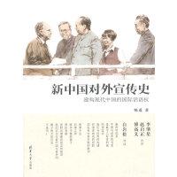 新中国对外宣传史――建构现代中国的国际话语权