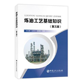 炼油工艺基础知识(第三版)