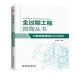 全过程工程咨询丛书 工程项目规划及设计咨询