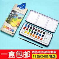 马可(MARCO)固体水彩颜料套装12色24色初学者手绘水彩画颜料便携透明水彩写生学生绘画用品