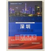 正版 深圳文化创新之路 李小甘主编 中国社会科学出版社 未来深圳文化发展的思路对策 9787520331302