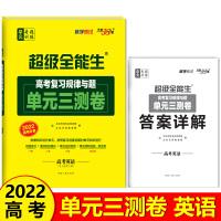 天利38套2022新版全能生高考复习规律与题单元三测卷英语高考一轮总复习资料试卷高三真题模拟单元专题训练分类专项测试卷2