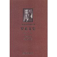 罗素文集 第2卷:哲学问题 宗教与哲学