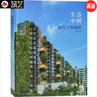 生态中国 城市立体绿化 建筑墙体绿化设计深度解读 屋顶墙上花园垂直室内外墙体绿化景观设计书籍