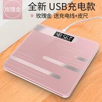 升级款横条玫瑰金USB充电电子称体重秤家用人体秤迷你精准成人减肥称重计测体重器