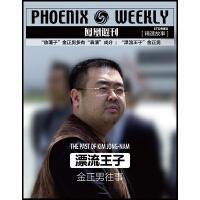"""""""漂流王子""""金正男往事(香港�P凰周刊精�x故事)(�子�s志)"""