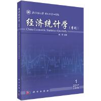经济统计学(季刊)2017年第1期