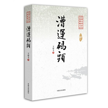 漕运码头 王梓夫 9787503456220 益源图书专营店