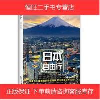 【二手旧书8成新】日本自由行 (携程自由行)杂志社 编 上海书店出版社 9787545808049