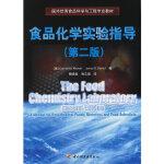 食品化学实验指导(第二版)(国外食品科学与工程专业教材)