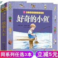 正版加厚304页 好奇的小鱼 儿童睡前童话故事绘本 小学生一年级课外阅读书籍 彩绘彩图注音版 二三年级课外书阅读经典书目