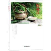 茶风系列:铁观音 池宗宪 译林出版社 9787544726269