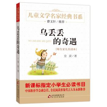 乌丢丢的奇遇 曹文轩推荐儿童文学经典书系 21000多名读者热评!