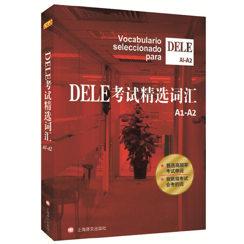 "DELE考试精选词汇A1-A2 DELE考试学生必备的""红宝书"",绝杀单词拦路虎,挑战DELE100分"