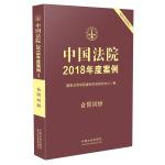 中国法院2018年度案例・合同纠纷