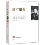 江苏社科名家文库・郭广银卷