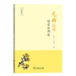 元曲品读・情爱画廊篇(品读书系)