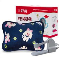 彩虹电热暖手宝充电式暖手袋水电隔离电暖宝防爆型热水袋320 颜色随机发货