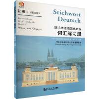 新求精德语强化教程(第4版)词汇练习册 初级 2 同济大学出版社