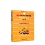 包邮正版幼儿园快乐与发展课程:教师教学用书 大班下 幼儿教参 9787303094240北京师范大学出版社