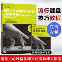 钢琴上的风格化即兴伴奏和即兴演奏 流行键盘技巧教程 无需乐谱的即兴演奏 包含实用的流行和声知识 配套键盘练习册