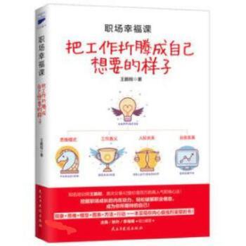 职场幸福课(pdf+txt+epub+azw3+mobi电子书在线阅读下载)