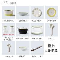 骨瓷餐具创意家用新骨瓷餐具陶瓷米饭碗面碗汤碗菜碗碟碗盘套装 格林56件套