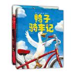 鸭子骑车记(全2册)