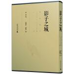 影子之城:梁思成与1939/1941年的广汉(纪念版)