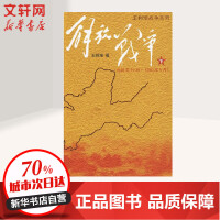 解放战争(下)1948.10-1950.5/王树增作品 王树增 著