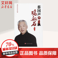蔡国声讲鸡血石 中国物资出版社