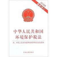 中华人民共和国环境保护税法(2018年*修订)
