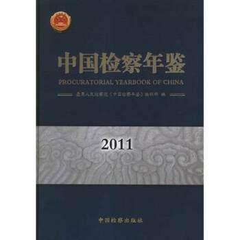 中国检察年鉴2011 快递包邮  可开发票