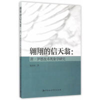 翱翔的信天翁:唐・伊德技术现象学研究