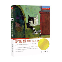 国际大奖小说・升级版--宠物猫咪鲁・杰克逊
