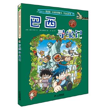 11 巴西寻宝记 我的第一本科学漫画书 寻宝记系列 追寻各国的文化珍宝,体验精彩刺激的考古大冒险! 全球畅销12000000册!