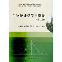 生物统计学学习指导(第二版)