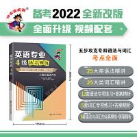 冲击波英语专四专八考试 英语专业4级语言知识