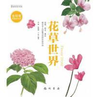 色铅笔的温柔彩绘:花草世界 李瑾 张晓明 王爽著 9787508841656