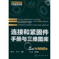 连接和紧固件手册与三维图库(Pro/ENGINEER版)(附光盘) 曹岩