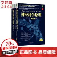 神经科学原理(英文版,原书第5版) 机械工业出版社