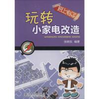 爱上电子玩转小家电改造 中国电力出版社