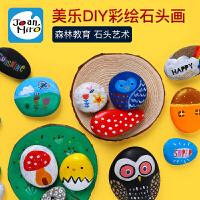 美乐绘画套装儿童石头彩绘手工石头画创意diy美术用品丙烯颜料