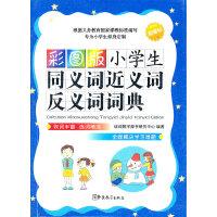 彩图版小学生同义词近义词反义词词典(64开)