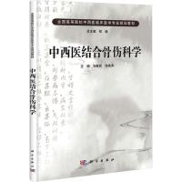中西医结合骨伤科学 科学出版社