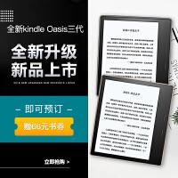 【新品预售】亚马逊Kindle Oasis三代电子书阅读器电纸书2019版7英寸屏 防水溅 8/32G