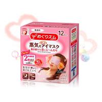花王(KAO) 日本进口 蒸汽眼罩 加热式舒缓眼膜贴遮光睡眠热敷眼罩12枚装