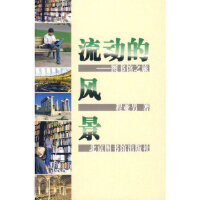 【二手旧书9成新】流动的风景 程亚男 国家图书馆出版社 9787501333530